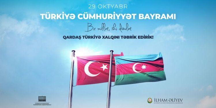 Ильхам Алиев поздравил турецкий народ с Днем Республики